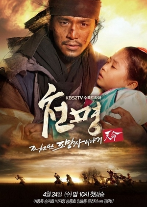 image of drama Mandate of Heaven - The Fugitive of Joseon [KDRAMA]